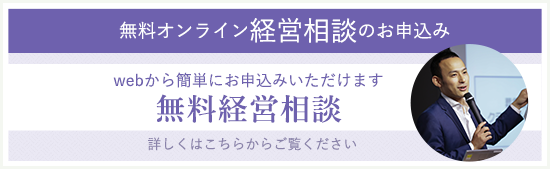 経営相談リンク